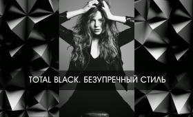 Правила образа total black